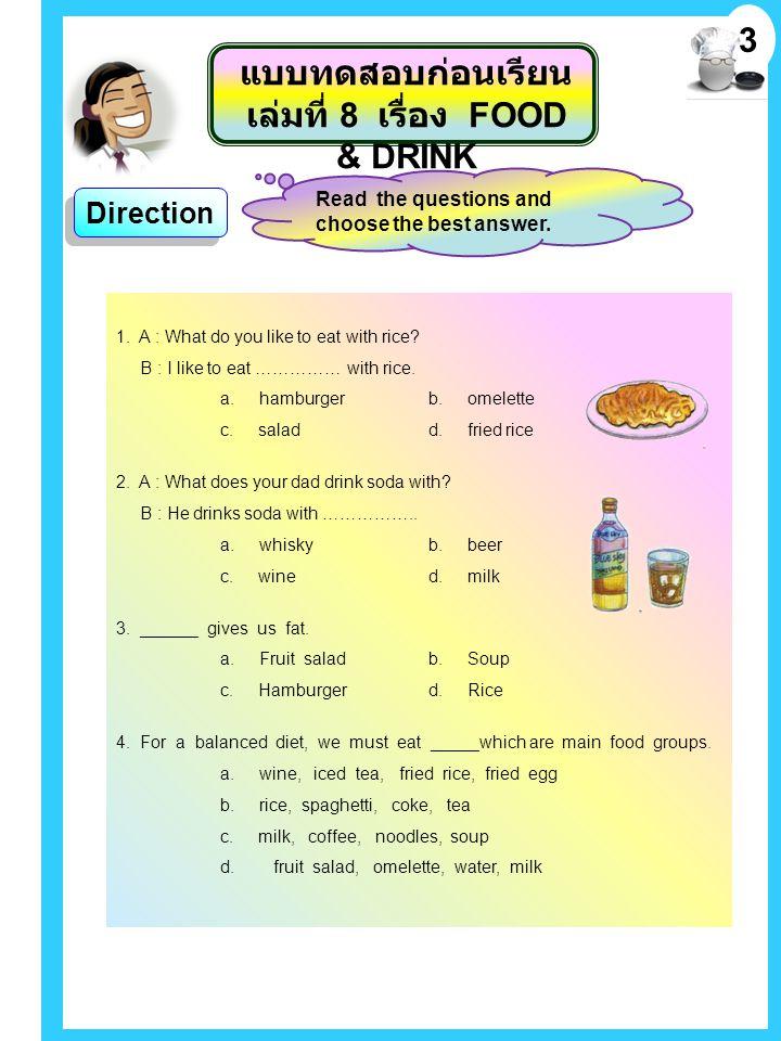 เล่มที่ 8 เรื่อง FOOD & DRINK