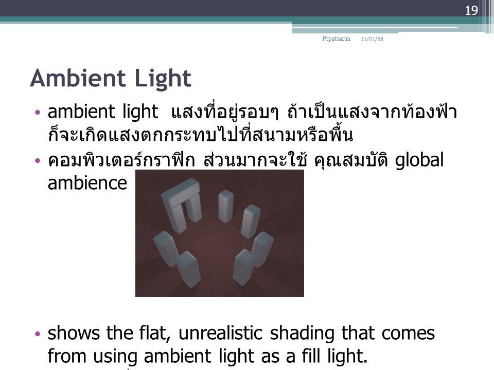 Pipatsarun 08/04/60. Ambient Light. ambient light แสงที่อยู่รอบๆ ถ้าเป็นแสงจากท้องฟ้า ก็จะเกิดแสงตกกระทบไปที่ สนามหรือพื้น.