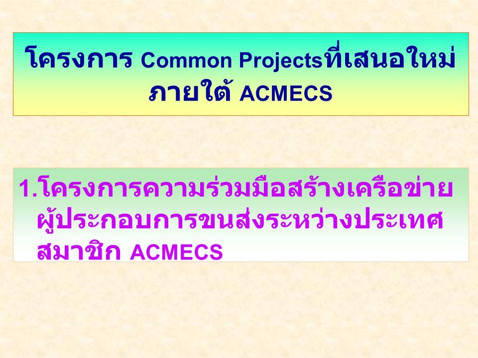 โครงการ Common Projectsที่เสนอใหม่ ภายใต้ ACMECS