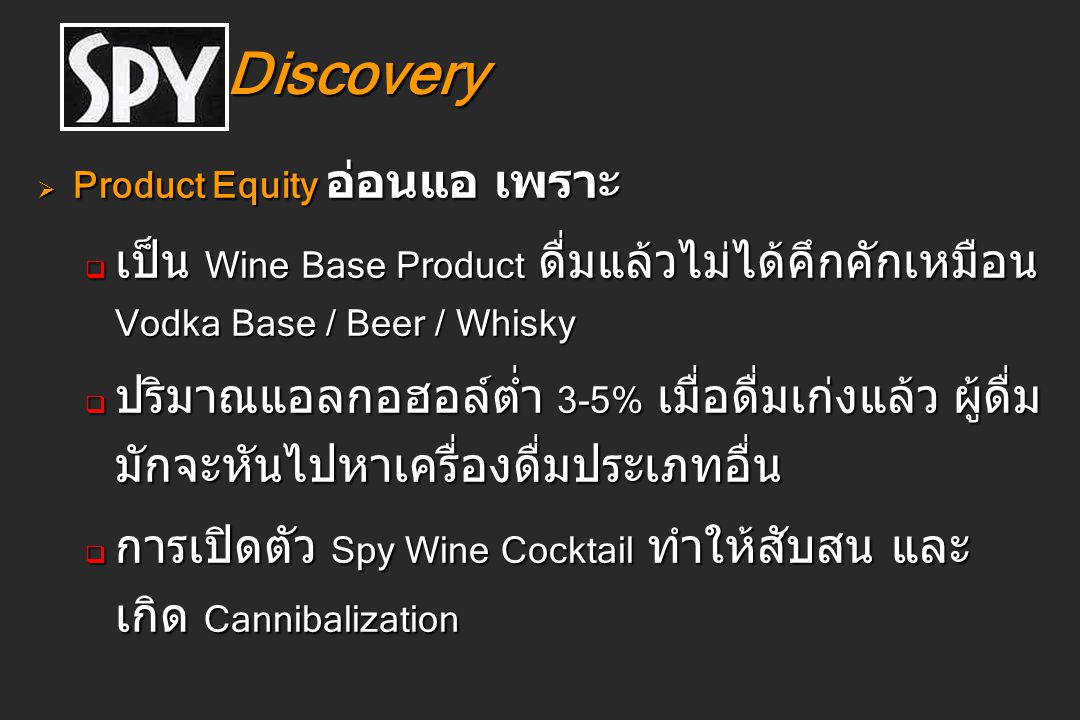 Discovery Product Equity อ่อนแอ เพราะ. เป็น Wine Base Product ดื่มแล้วไม่ได้คึกคักเหมือน Vodka Base / Beer / Whisky.