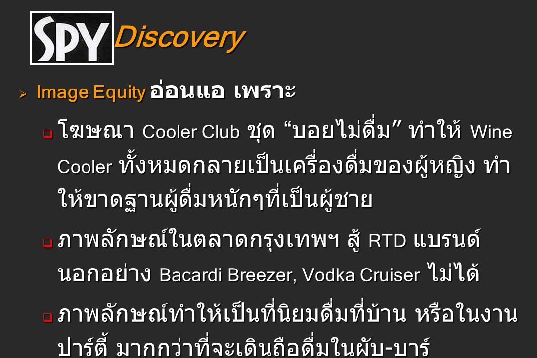 Discovery Image Equity อ่อนแอ เพราะ.
