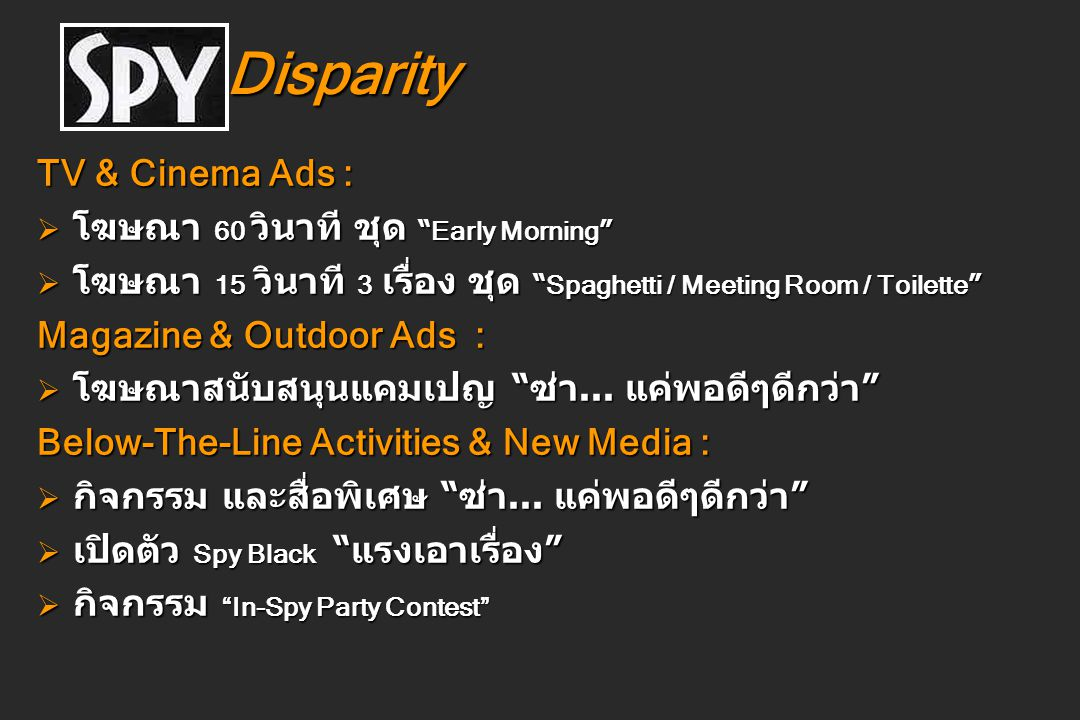Disparity TV & Cinema Ads : โฆษณา 60 วินาที ชุด Early Morning