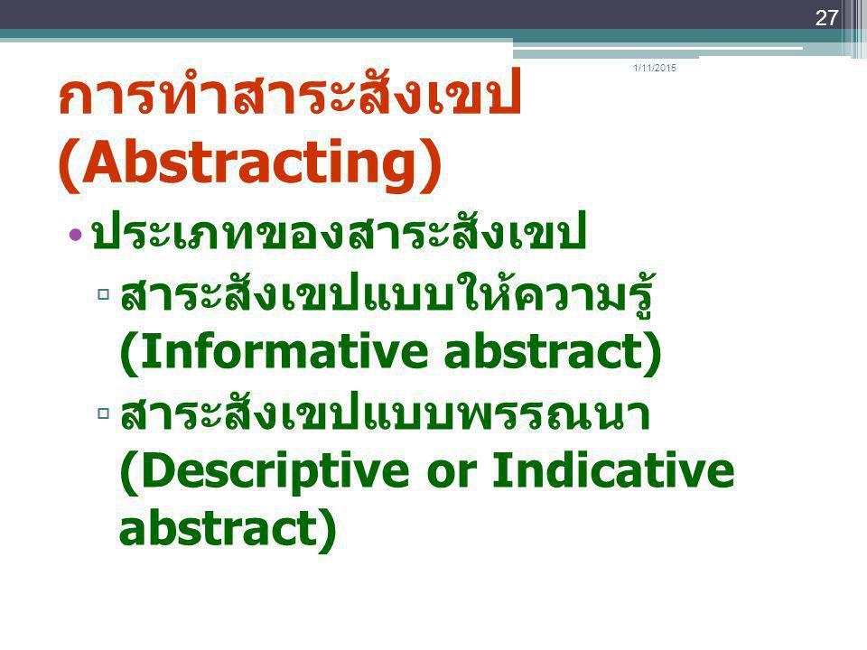 การทำสาระสังเขป (Abstracting)