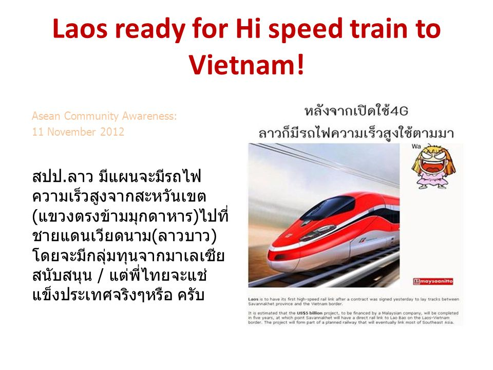 Laos ready for Hi speed train to Vietnam!