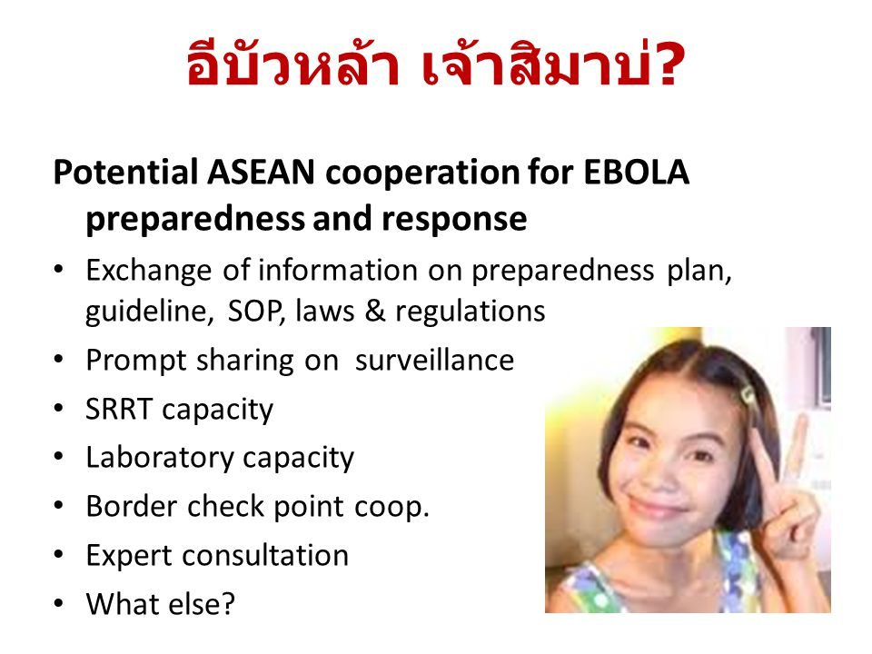 อีบัวหล้า เจ้าสิมาบ่ Potential ASEAN cooperation for EBOLA preparedness and response.