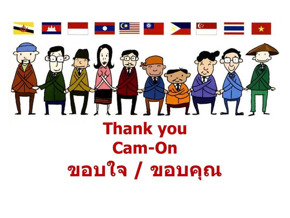 Thank you Cam-On ขอบใจ / ขอบคุณ