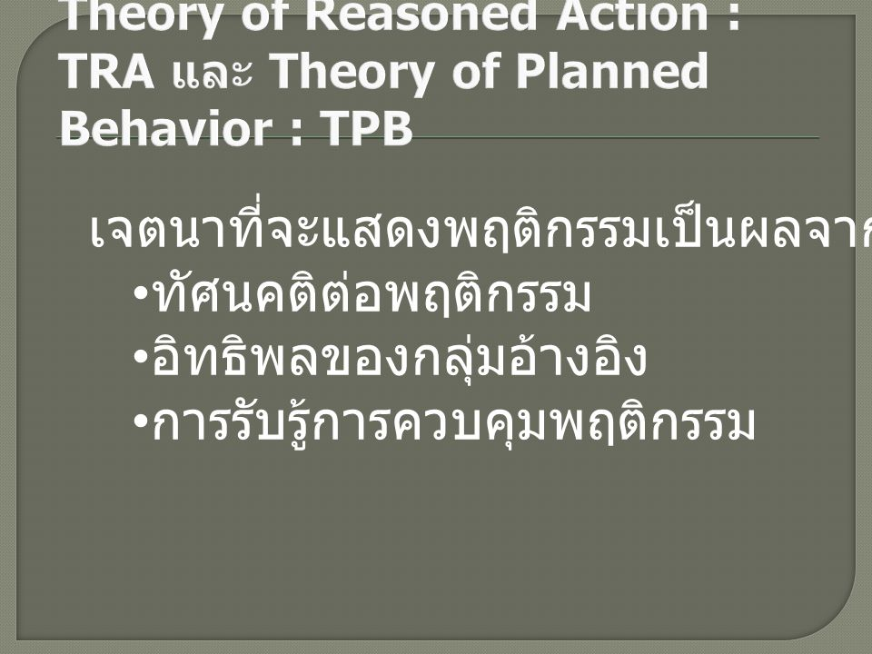 Theory of Reasoned Action : TRA และ Theory of Planned Behavior : TPB