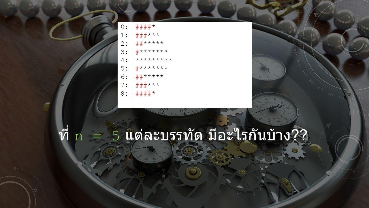 ที่ n = 5 แต่ละบรรทัด มีอะไรกันบ้าง