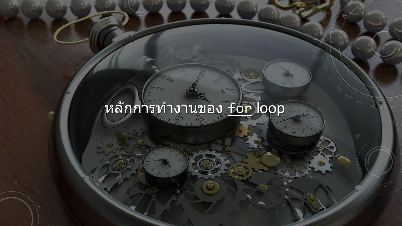 หลักการทำงานของ for loop