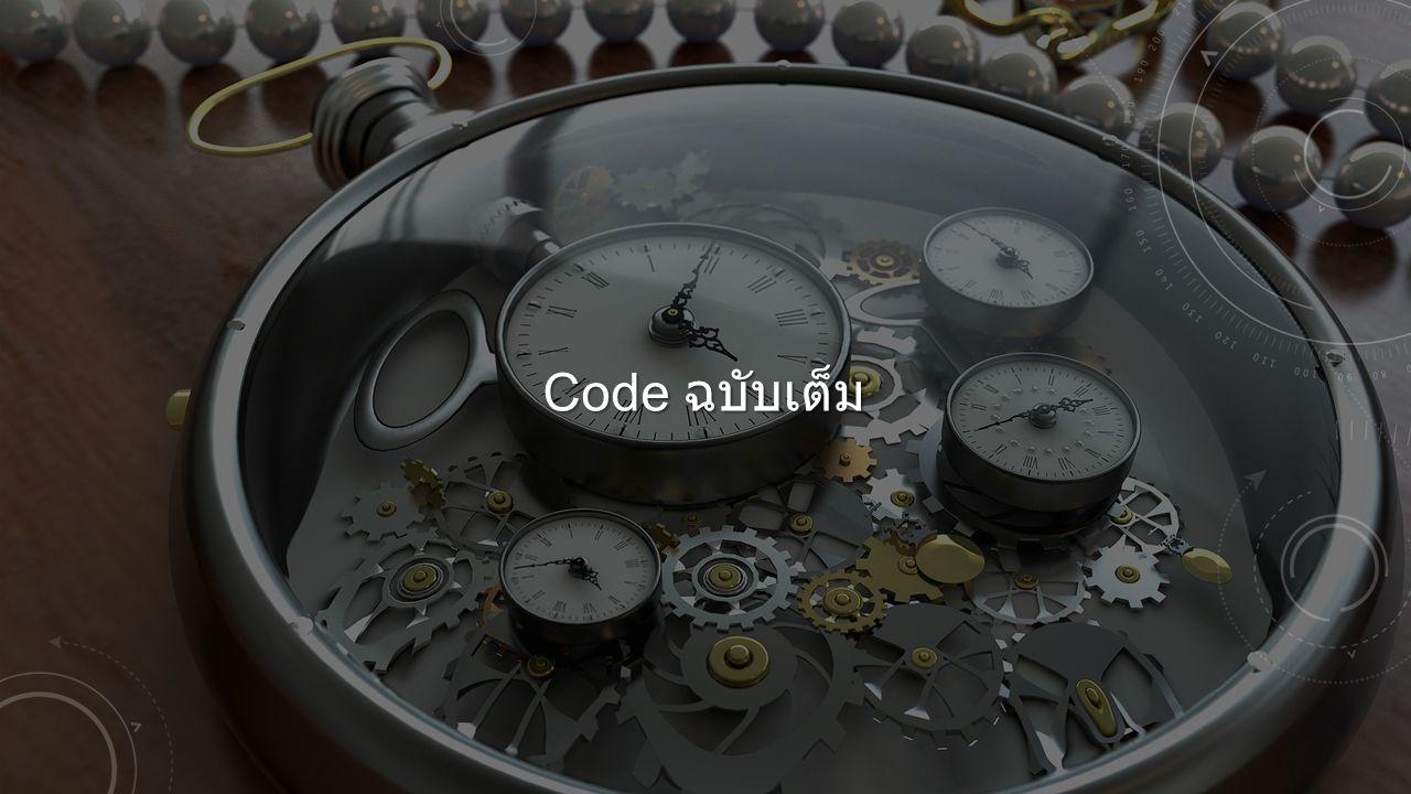 Code ฉบับเต็ม