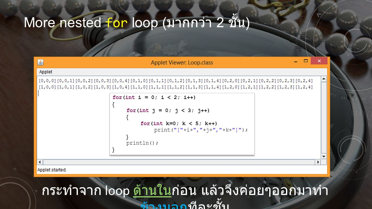 More nested for loop (มากกว่า 2 ชั้น)