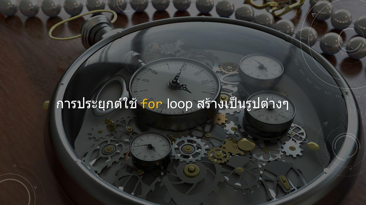 การประยุกต์ใช้ for loop สร้างเป็นรูปต่างๆ