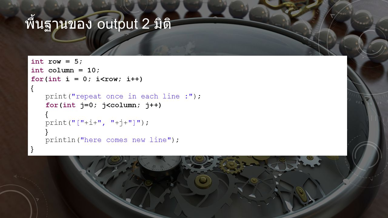 พื้นฐานของ output 2 มิติ