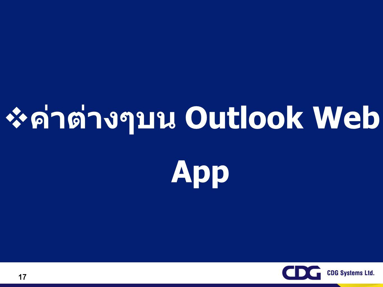 ค่าต่างๆบน Outlook Web App