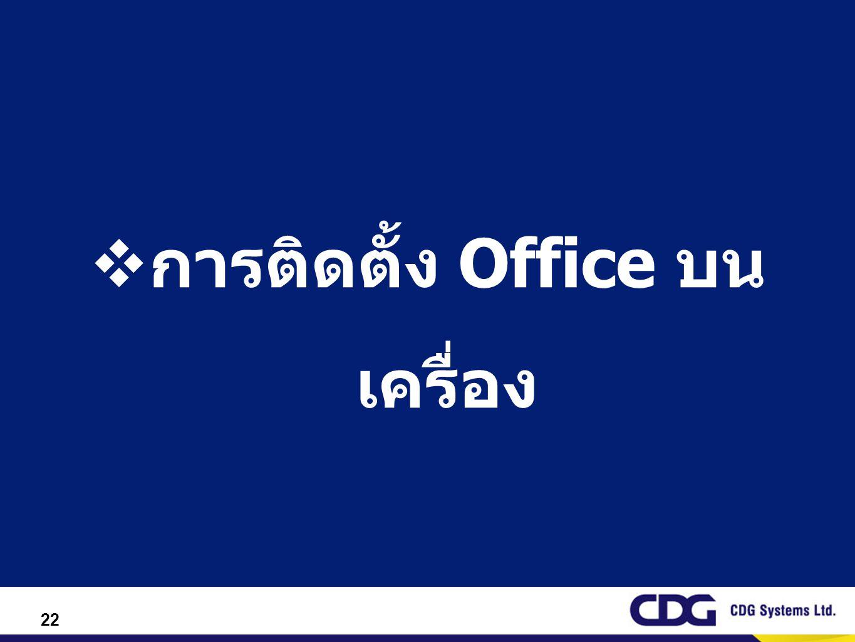 การติดตั้ง Office บนเครื่อง