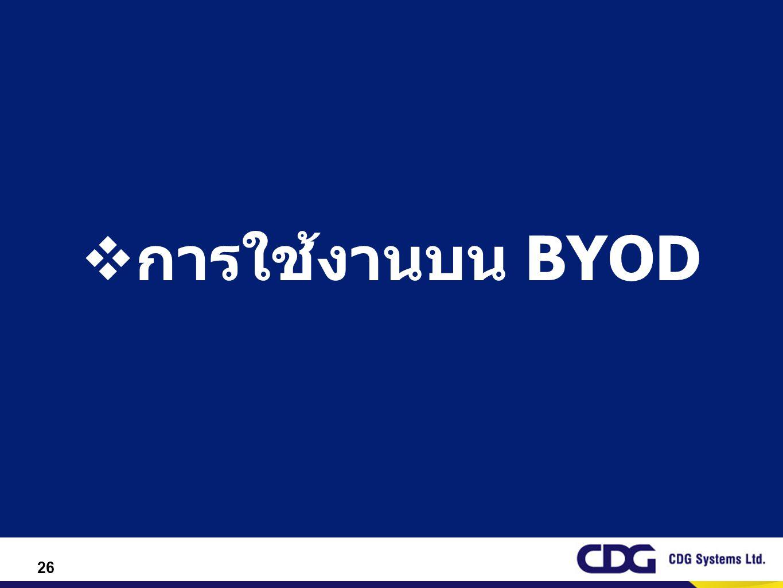 การใช้งานบน BYOD Bring Your Own Device (BYOD) (แปลตามอักษร: นำอุปกรณ์ของคุณมาเอง )