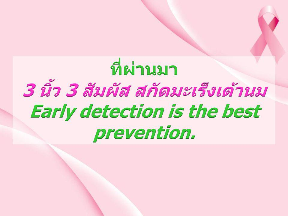 ที่ผ่านมา 3 นิ้ว 3 สัมผัส สกัดมะเร็งเต้านม Early detection is the best prevention.