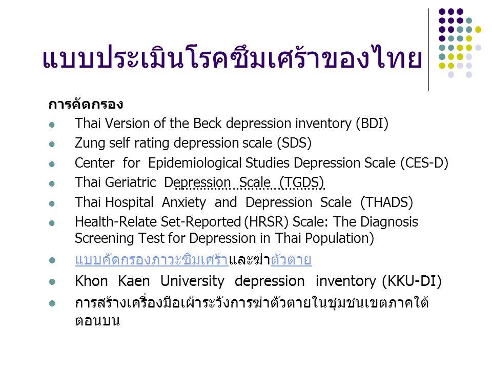 แบบประเมินโรคซึมเศร้าของไทย