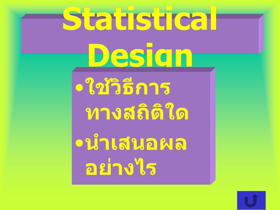 Statistical Design ใช้วิธีการทางสถิติใด นำเสนอผลอย่างไร