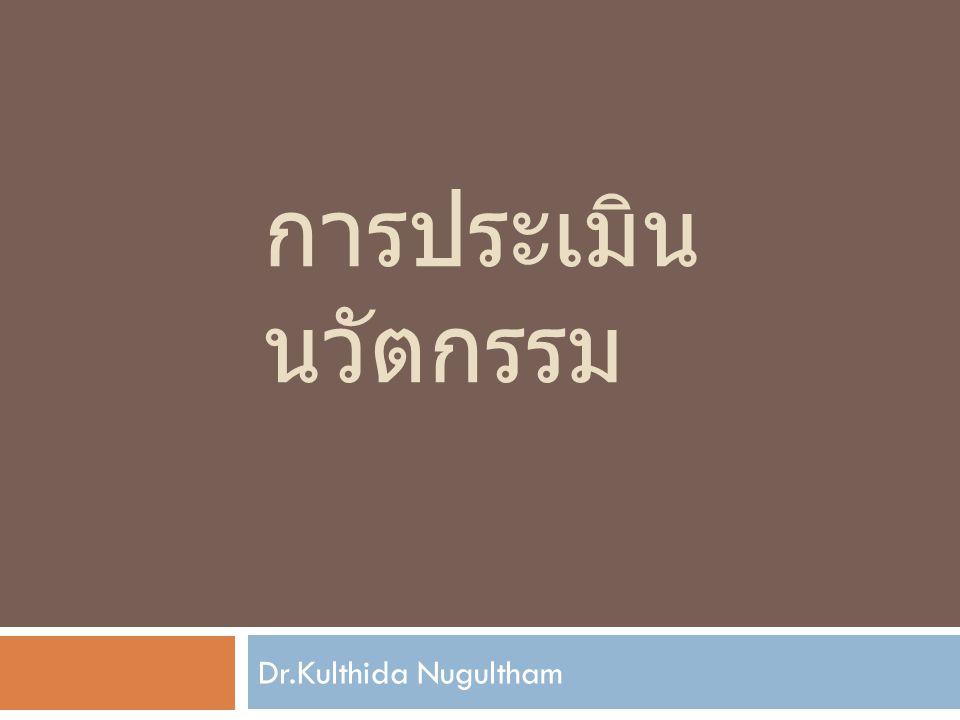 การประเมินนวัตกรรม Dr.Kulthida Nugultham