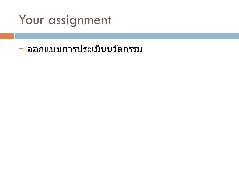 Your assignment ออกแบบการประเมินนวัตกรรม