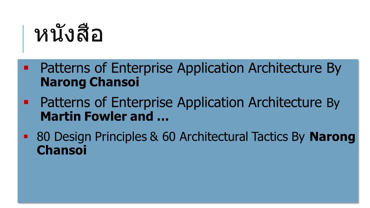 หนังสือ Patterns of Enterprise Application Architecture By Narong Chansoi. Patterns of Enterprise Application Architecture By Martin Fowler and …