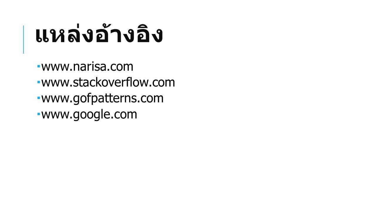 แหล่งอ้างอิง www.narisa.com www.stackoverflow.com www.gofpatterns.com