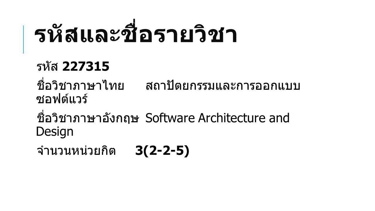 รหัสและชื่อรายวิชา รหัส 227315