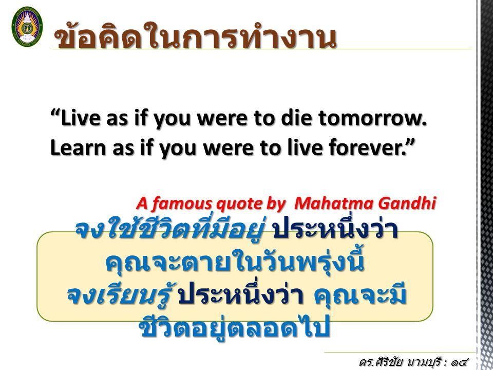 ข้อคิดในการทำงาน จงใช้ชีวิตที่มีอยู่ ประหนึ่งว่า คุณจะตายในวันพรุ่งนี้