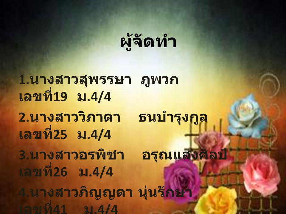 ผู้จัดทำ 1.นางสาวสุพรรษา ภูพวก เลขที่19 ม.4/4
