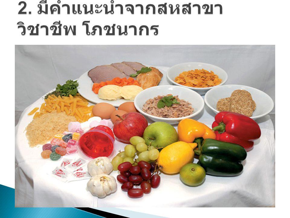 2. มีคำแนะนำจากสหสาขาวิชาชีพ โภชนากร