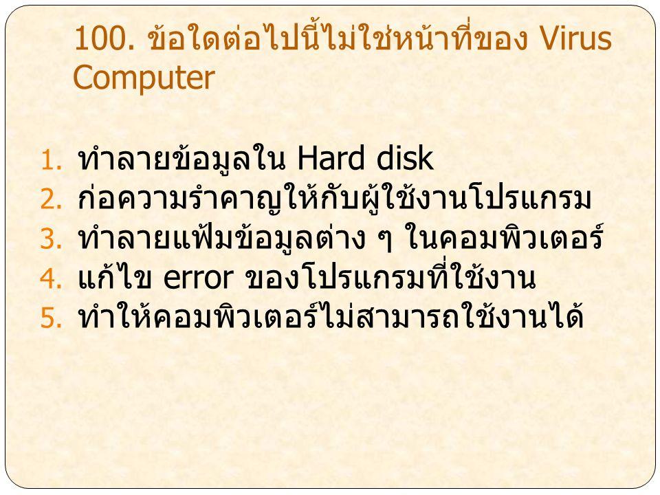 100. ข้อใดต่อไปนี้ไม่ใช่หน้าที่ของ Virus Computer