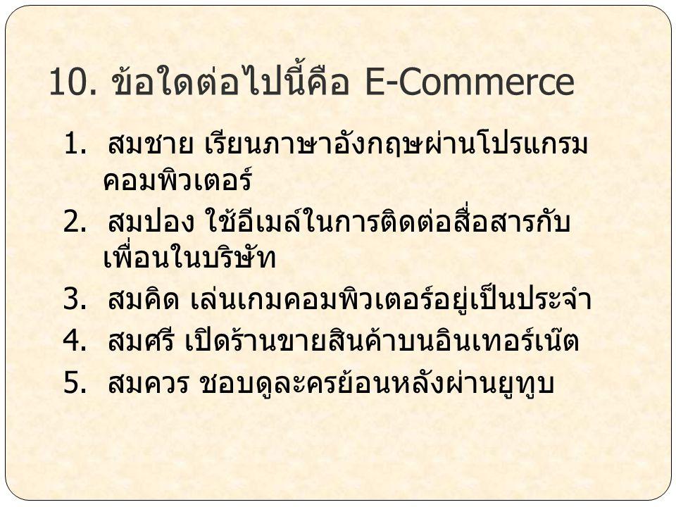 10. ข้อใดต่อไปนี้คือ E-Commerce