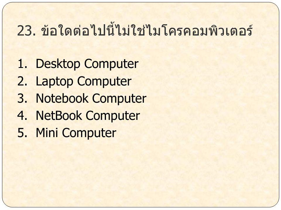 23. ข้อใดต่อไปนี้ไม่ใช่ไมโครคอมพิวเตอร์