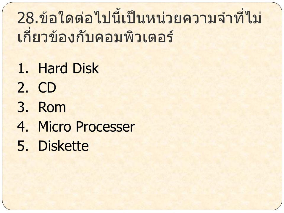 28.ข้อใดต่อไปนี้เป็นหน่วยความจำที่ไม่เกี่ยวข้องกับคอมพิวเตอร์