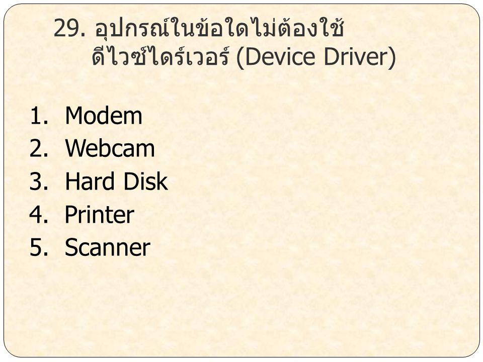29. อุปกรณ์ในข้อใดไม่ต้องใช้ ดีไวซ์ไดร์เวอร์ (Device Driver)