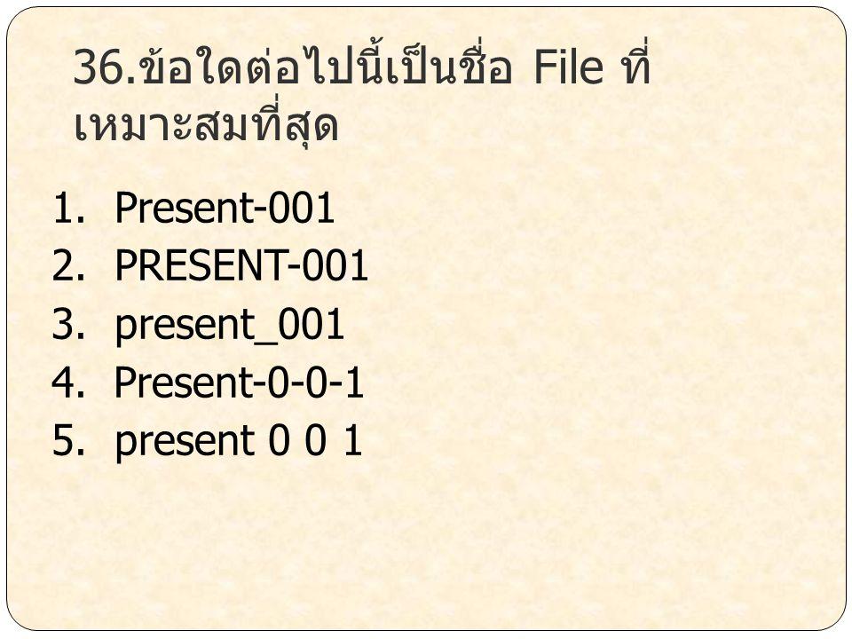 36.ข้อใดต่อไปนี้เป็นชื่อ File ที่เหมาะสมที่สุด