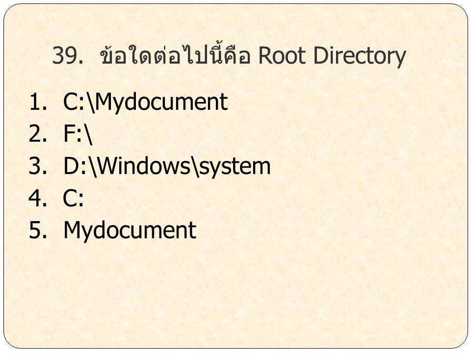 39. ข้อใดต่อไปนี้คือ Root Directory