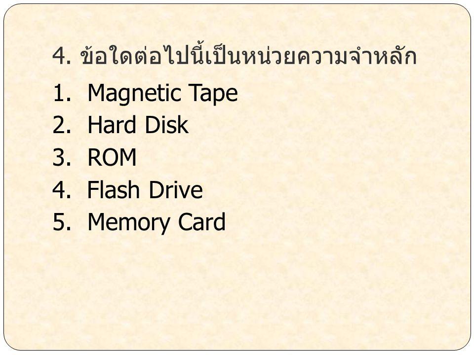 4. ข้อใดต่อไปนี้เป็นหน่วยความจำหลัก