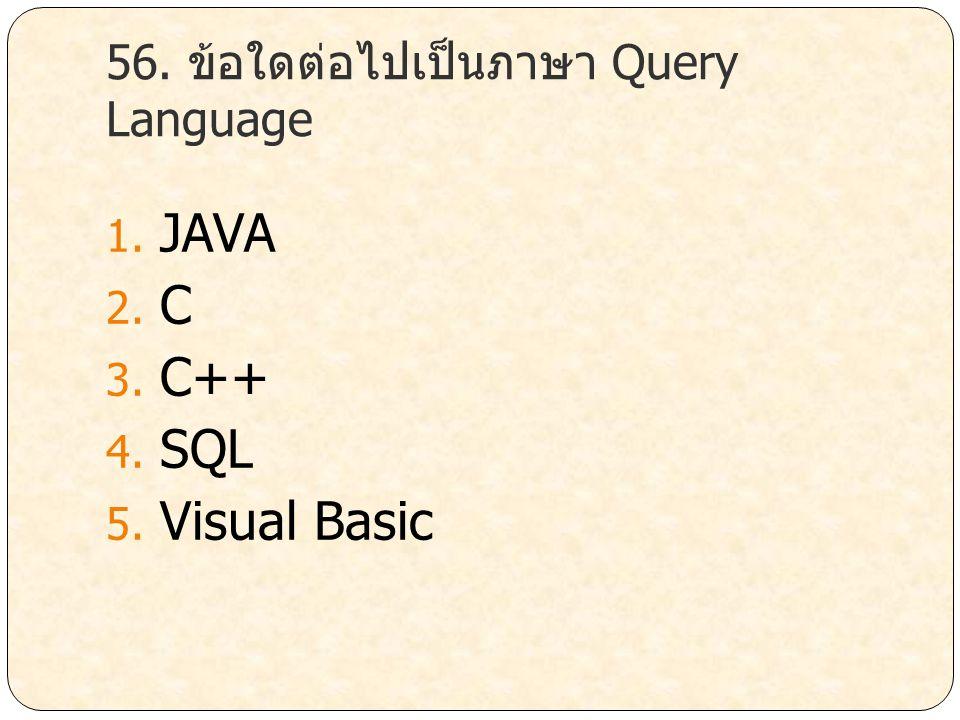 56. ข้อใดต่อไปเป็นภาษา Query Language