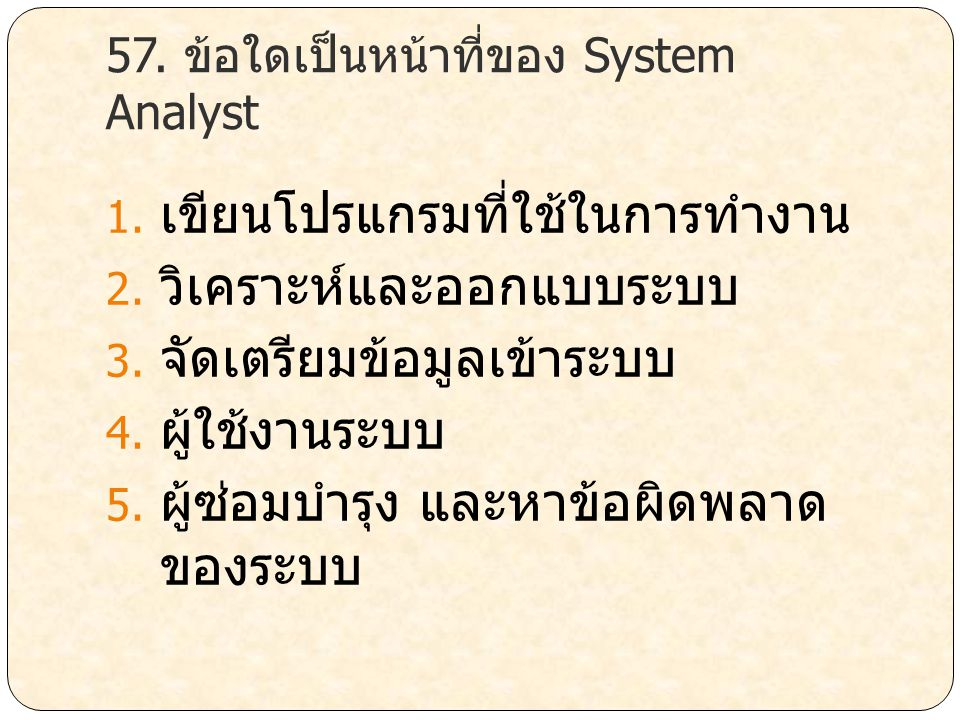57. ข้อใดเป็นหน้าที่ของ System Analyst