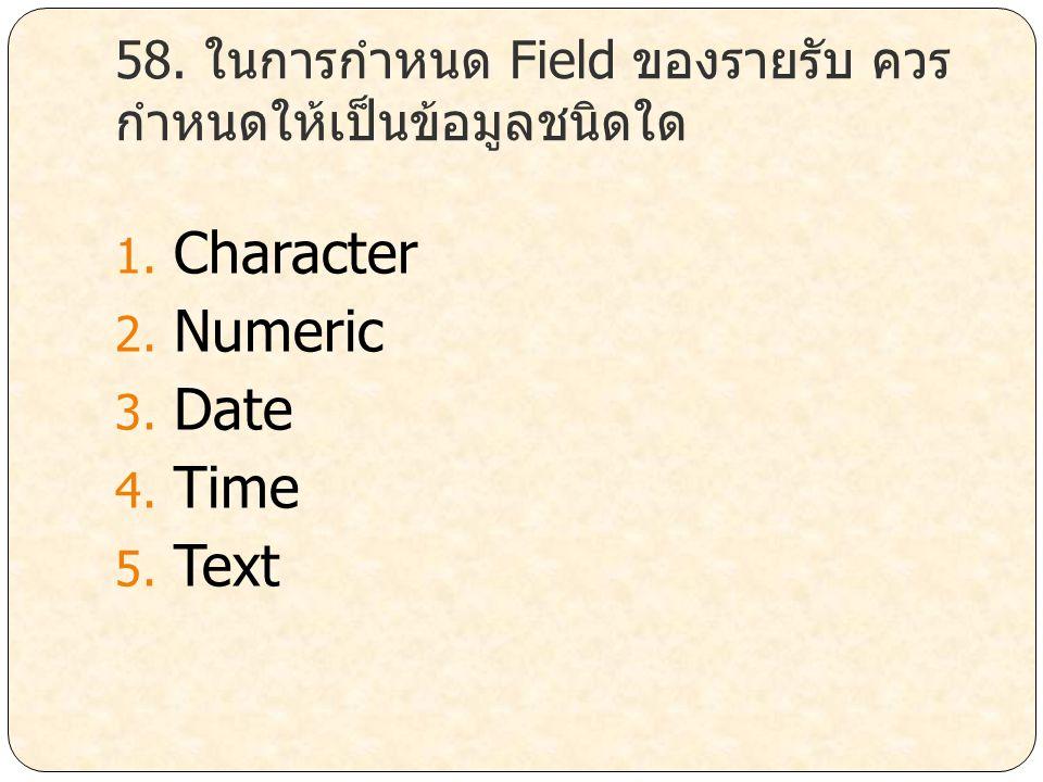 58. ในการกำหนด Field ของรายรับ ควรกำหนดให้เป็นข้อมูลชนิดใด