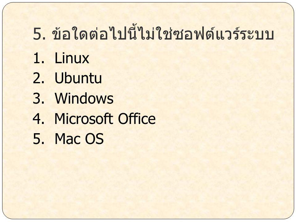 5. ข้อใดต่อไปนี้ไม่ใช่ซอฟต์แวร์ระบบ