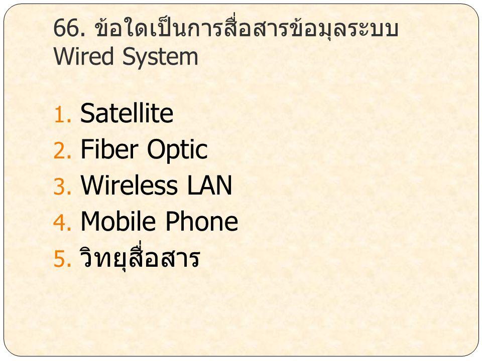 66. ข้อใดเป็นการสื่อสารข้อมุลระบบ Wired System