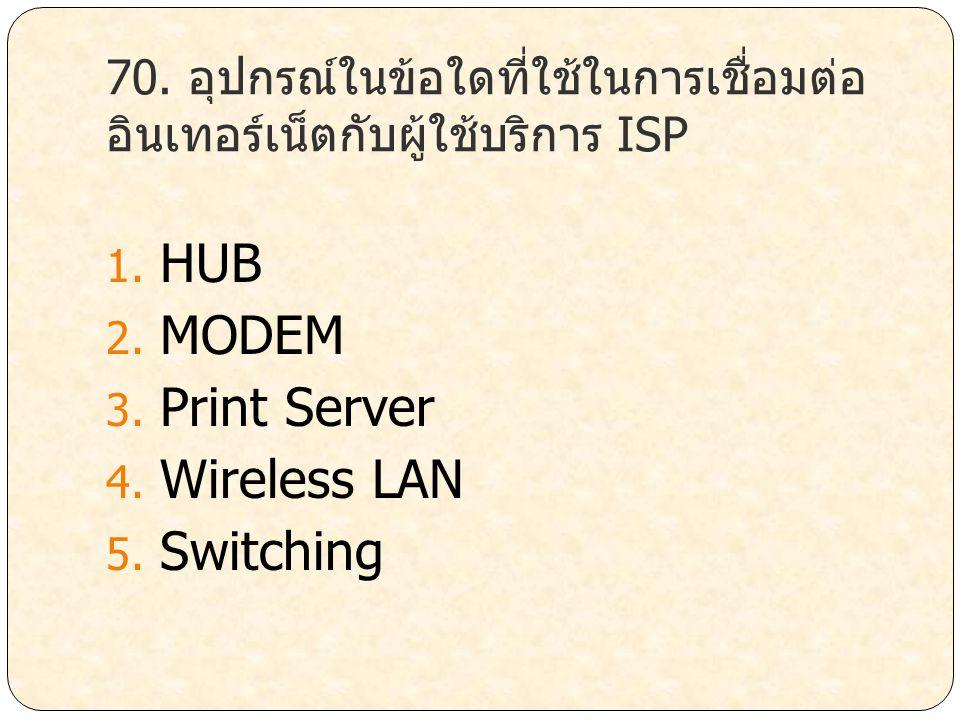 70. อุปกรณ์ในข้อใดที่ใช้ในการเชื่อมต่ออินเทอร์เน็ตกับผู้ใช้บริการ ISP