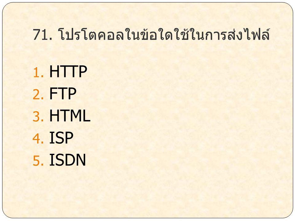 71. โปรโตคอลในข้อใดใช้ในการส่งไฟล์