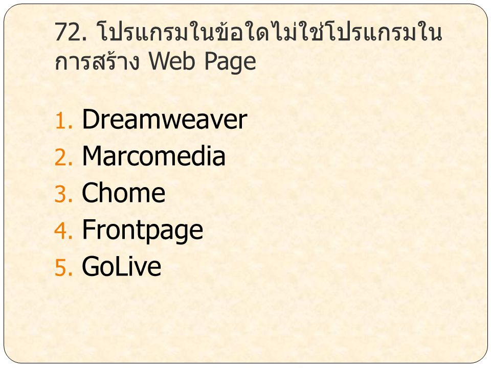 72. โปรแกรมในข้อใดไม่ใช่โปรแกรมในการสร้าง Web Page