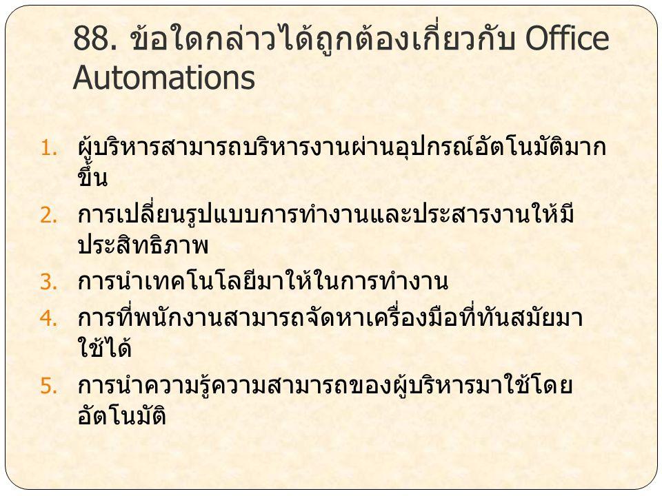 88. ข้อใดกล่าวได้ถูกต้องเกี่ยวกับ Office Automations