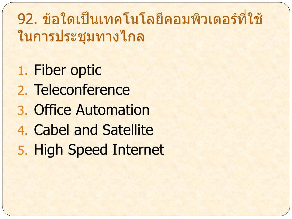 92. ข้อใดเป็นเทคโนโลยีคอมพิวเตอร์ที่ใช้ในการประชุมทางไกล
