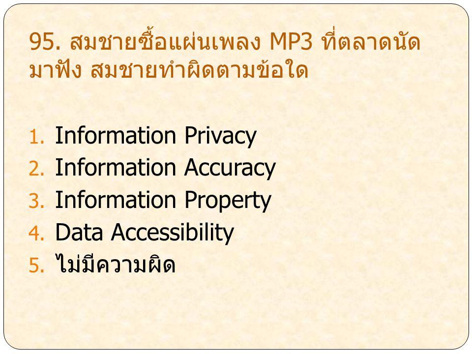 95. สมชายซื้อแผ่นเพลง MP3 ที่ตลาดนัดมาฟัง สมชายทำผิดตามข้อใด